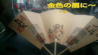 京都七福神様巡り~(*^▽^)/★*☆♪